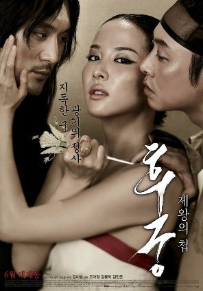 The_Concubine-poster.jpg