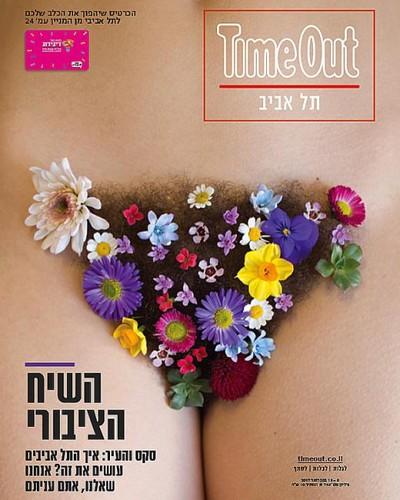 A capa da Time Out Tel Aviv explica porque é que