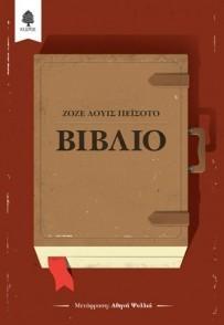 peixoto_biblio.jpg.thumb_203x294_255e9cd1faf623aac